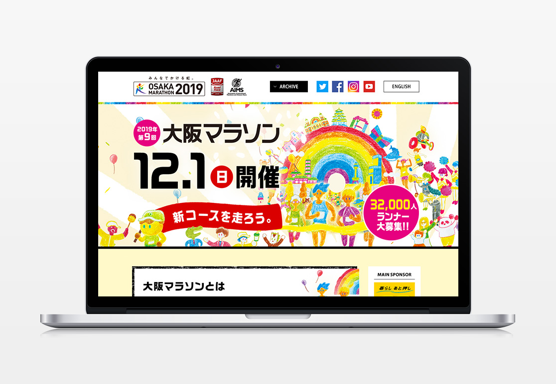 大阪マラソン2019ティザーサイト