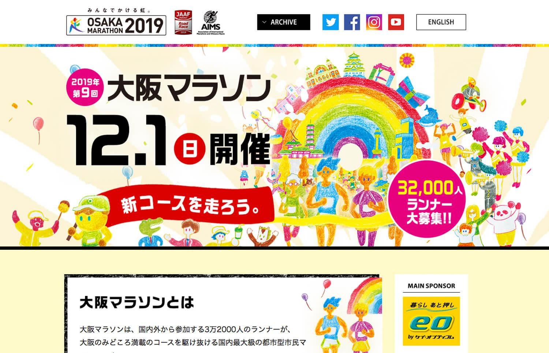 制作プロセス(5):大阪マラソン2019メインビジュアル公募作品で考えた ...